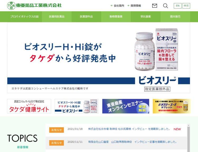 東亜薬品工業のハードカプセルOEM