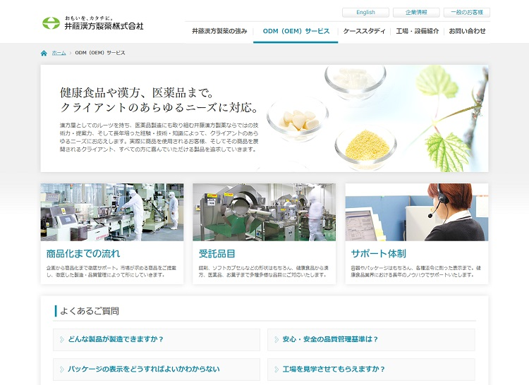 大阪の健康食品OEMメーカー・井藤漢方製薬