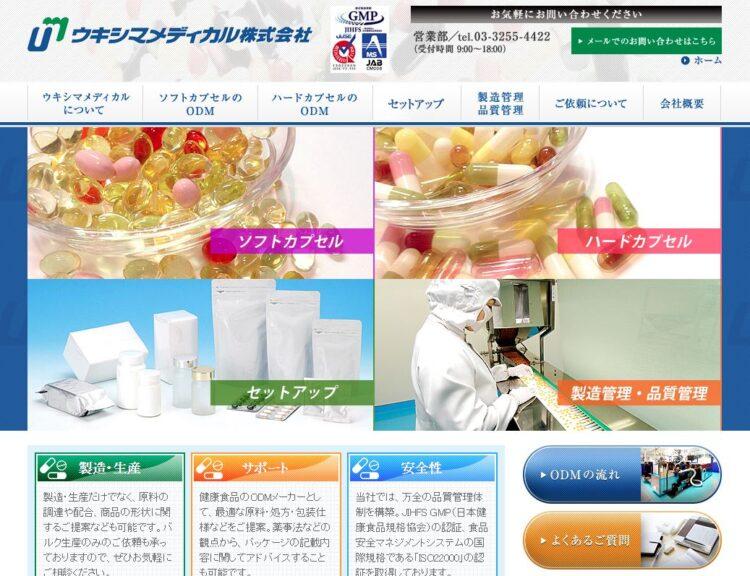 静岡の健康食品・サプリメントOEMメーカー・ウキシマメディカルのソフトカプセルOEM