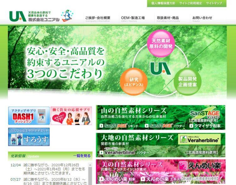 東京の健康食品・サプリメントOEMメーカー・ユニアル