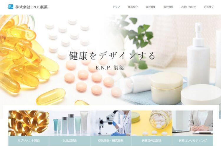 石川の健康食品OEMメーカー・E.N.P製薬