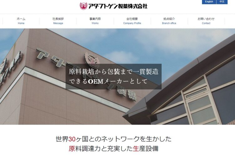岐阜の健康食品OEMメーカー・アダプトゲン製薬