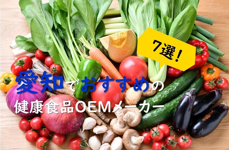 【愛知の健康食品OEMメーカー特集】ドレッシングやグミなどユニークなタイプも!