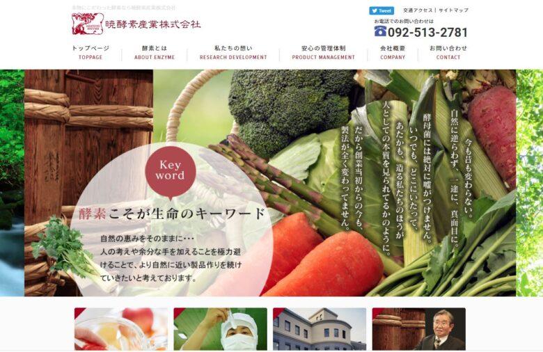 福岡の健康食品OEMメーカー・暁酵素産業