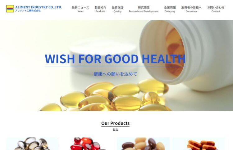 山梨の健康食品OEMメーカー・アリメント工業