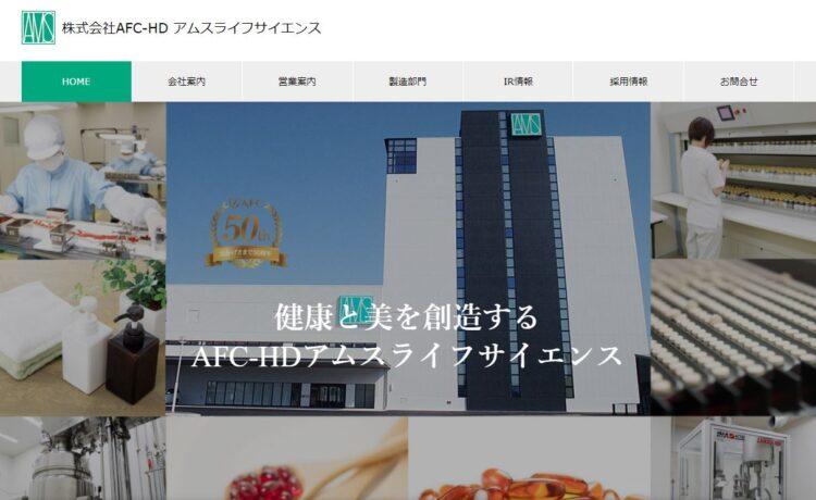 静岡の健康食品OEMメーカー・アムスライフサイエンス