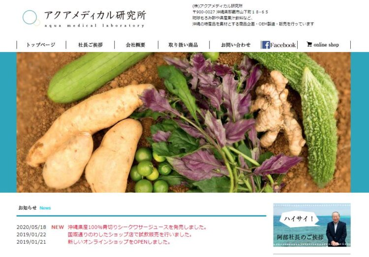 沖縄の健康食品OEMメーカー・アクアメディカル研究所