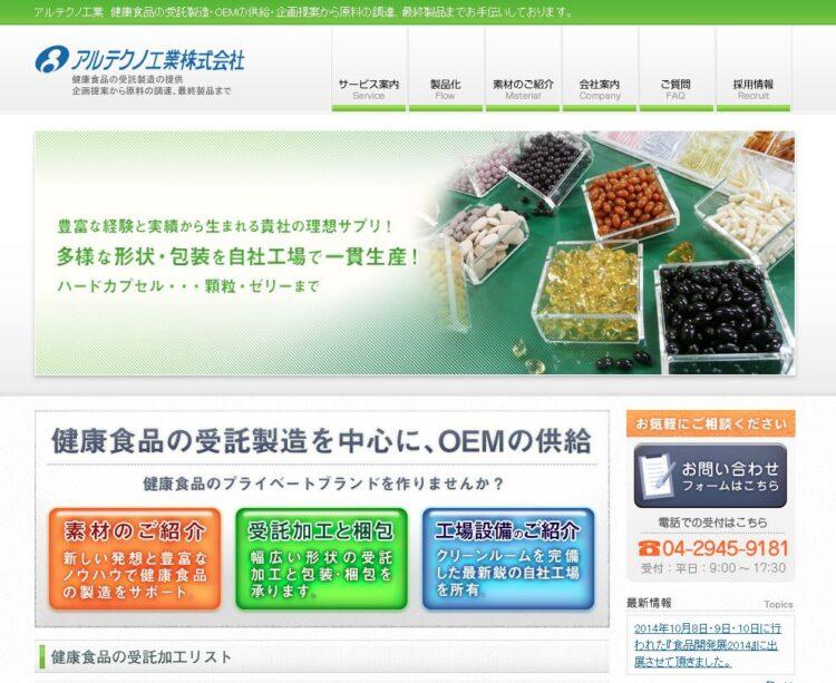 埼玉の健康食品OEMメーカー・アルテクノ工業