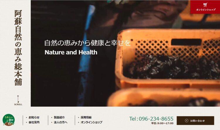 熊本の健康食品OEMメーカー・阿蘇自然の恵総本舗