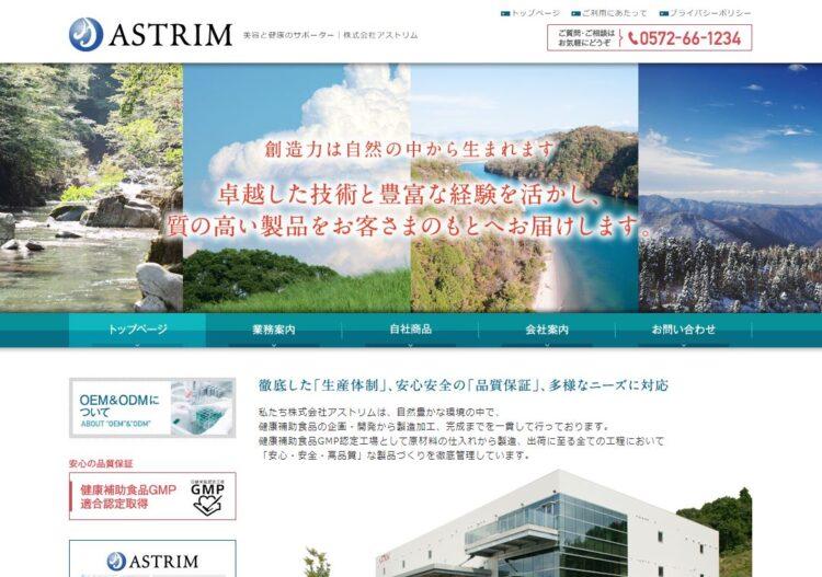 岐阜の健康食品OEMメーカー・アストリム