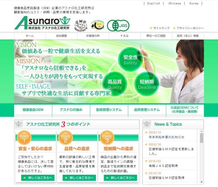 大阪の健康食品OEMメーカー・アスナロ化工研究所