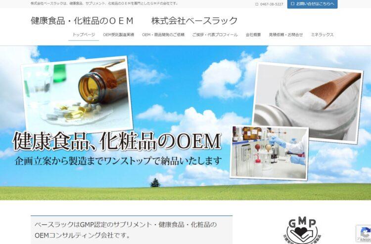 神奈川の健康食品OEMメーカー・ベースラック
