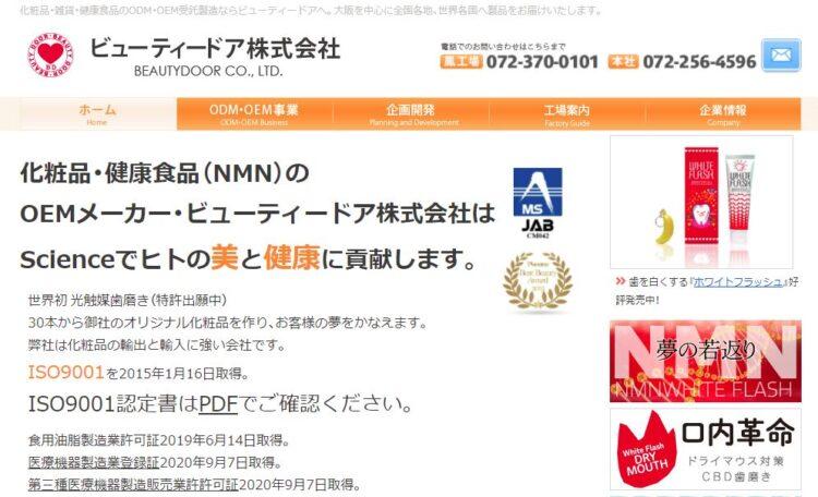 大阪の健康食品OEMメーカー・ビューティードア