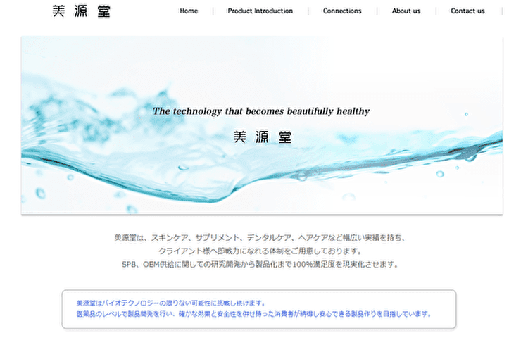 株式会社美源堂