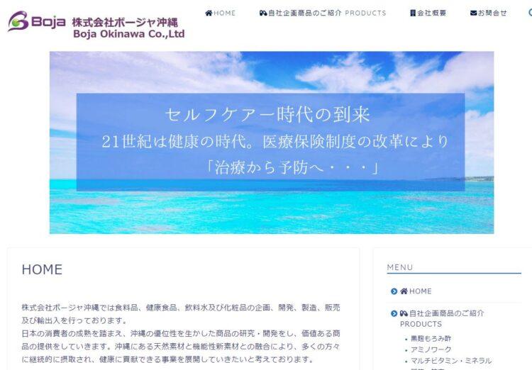 沖縄健康食品OEMメーカー・ボージャ沖縄