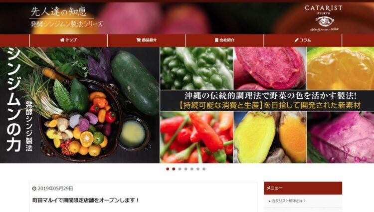 沖縄健康食品OEMメーカー・カタリスト琉球
