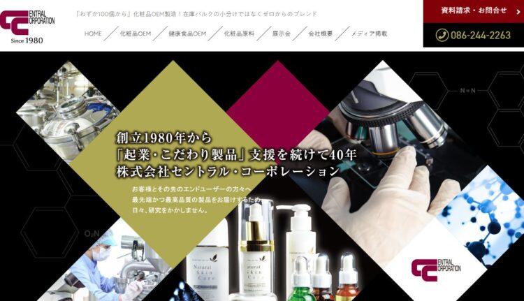岡山の健康食品OEMメーカー・セントラルコーポレーション