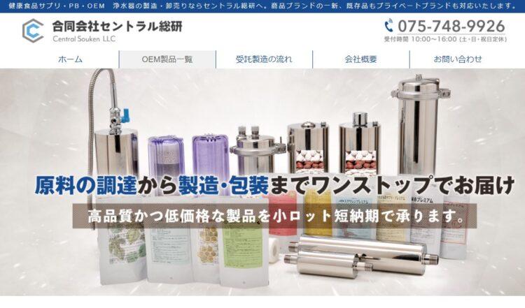 京都の健康食品OEMメーカー・セントラル総研