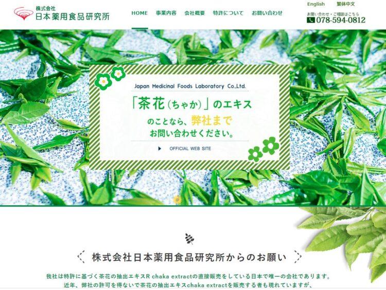 兵庫の健康食品OEMメーカー・日本薬用食品研究所