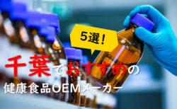 千葉の健康食品OEMメーカー5選