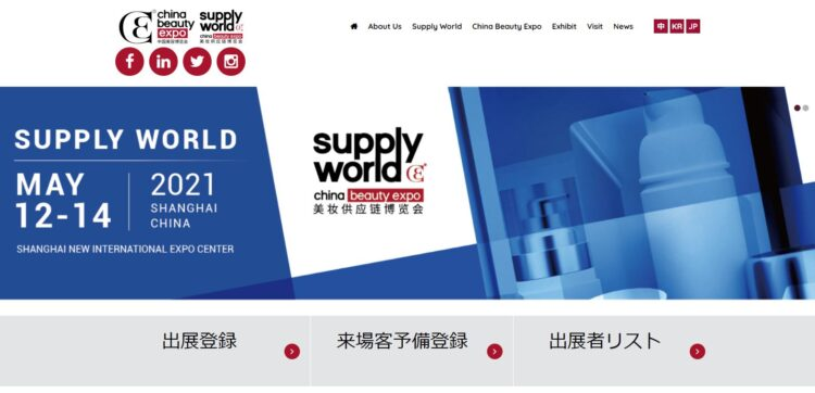 中国・上海で開催される美容博覧会「CHINA BEAUTY EXPO」