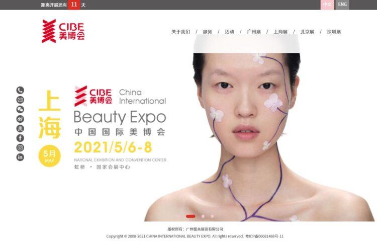 広州国際美容化粧品博覧会「CHINA INTERNATIONAL BEAUTY EXPO」