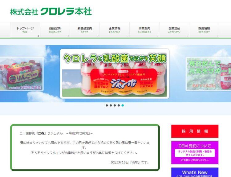 大分の健康食品OEMメーカー・クロレラ本社
