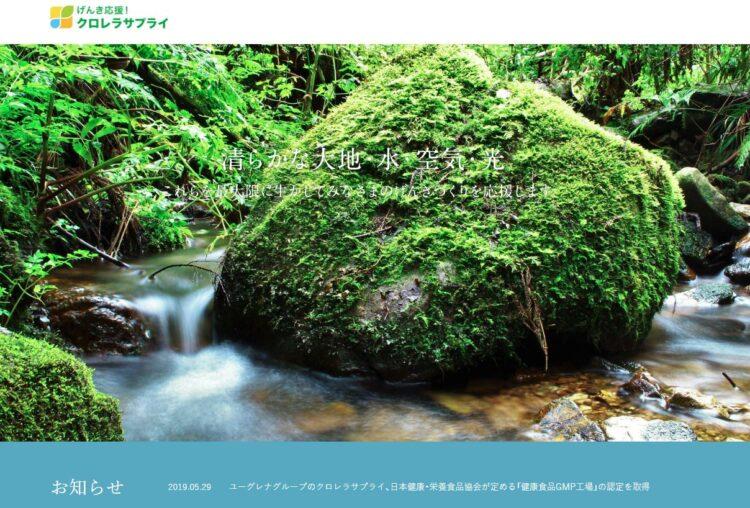 島根の健康食品OEMメーカー・クロレラサプライ