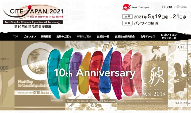 CITE JAPAN「化粧品産業技術展」