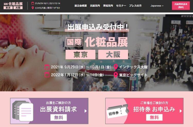 第9回 国際 化粧品展【東京】