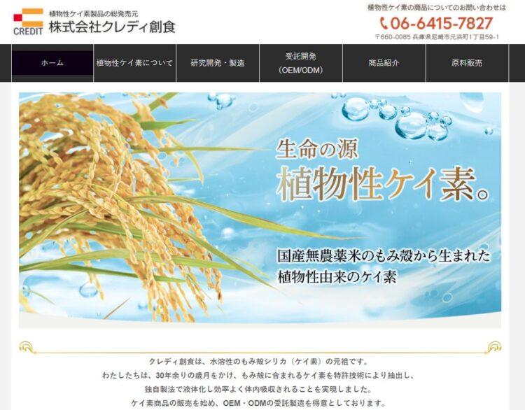 兵庫の健康食品OEMメーカー・クレディ創食