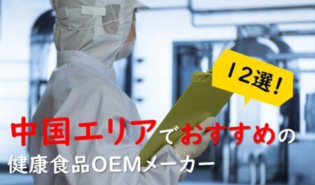 【中国エリア(岡山・鳥取・島根・山口)の健康食品OEMメーカー特集】機能性にこだわったものづくり