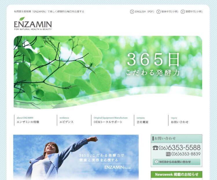 大阪の健康食品OEMメーカー・エンザミン研究所