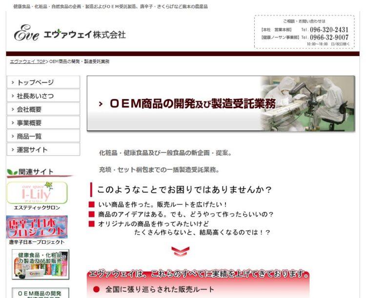 熊本の健康食品OEMメーカー・エヴァウェイ