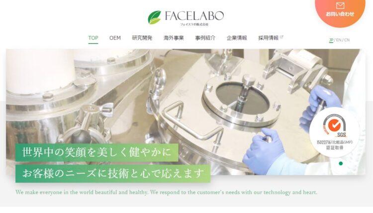 静岡の健康食品OEMメーカー・フェイスラボ