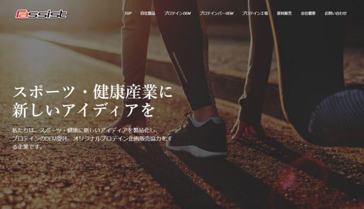 宮城県の健康食品OEMメーカー・ファシスト