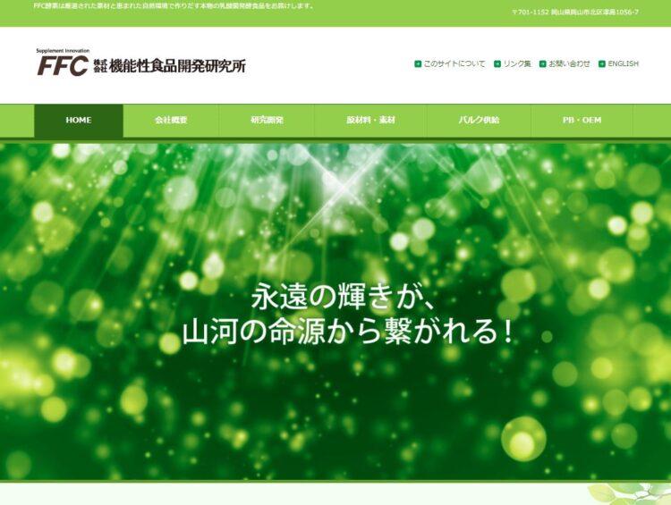岡山の健康食品OEMメーカー・機能性食品開発研究所