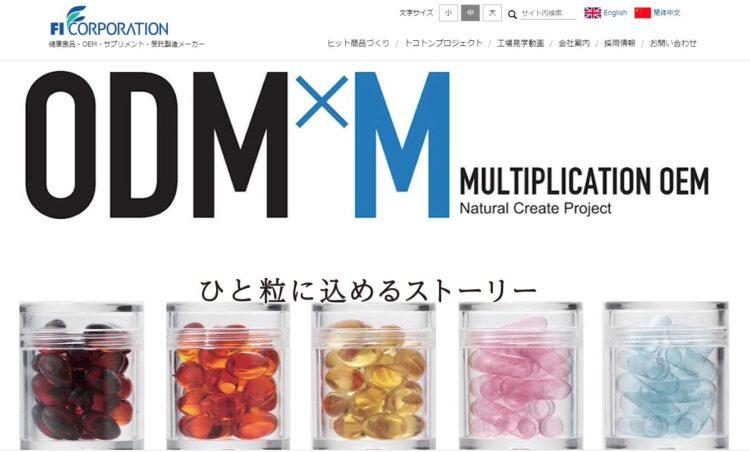 岐阜の健康食品OEMメーカー・エフアイコーポレーション
