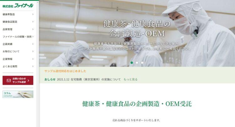 鳥取の健康食品OEMメーカー・フィナール