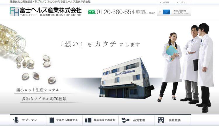 静岡の健康食品OEMメーカー・富士ヘルス産業