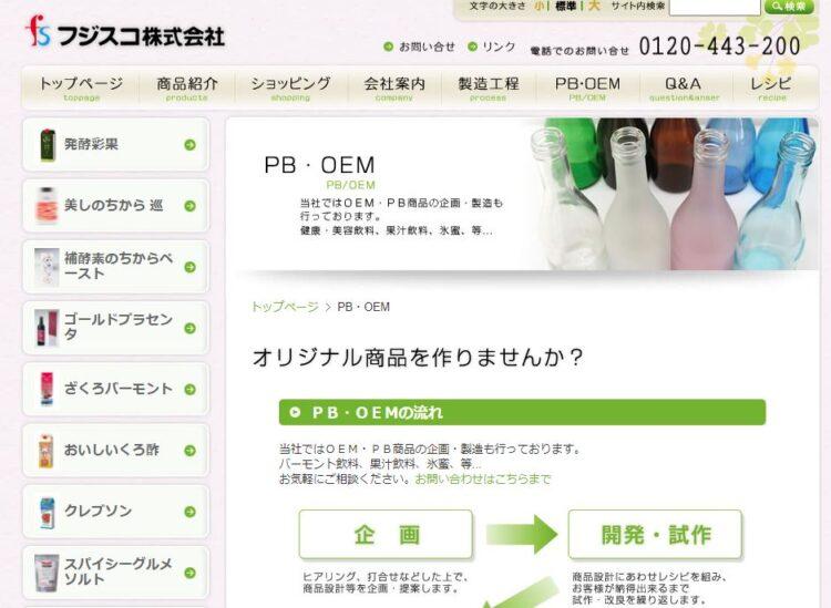 広島の健康食品・サプリメントOEMメーカー・フジスコ