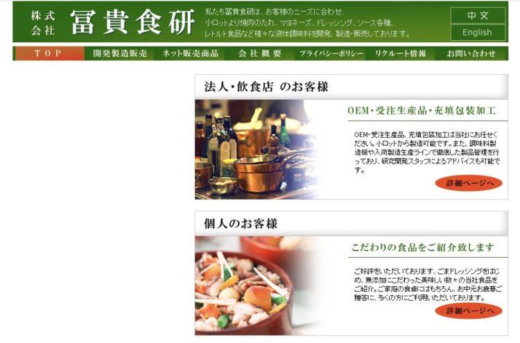 大阪の健康食品OEMメーカー・冨貴食研