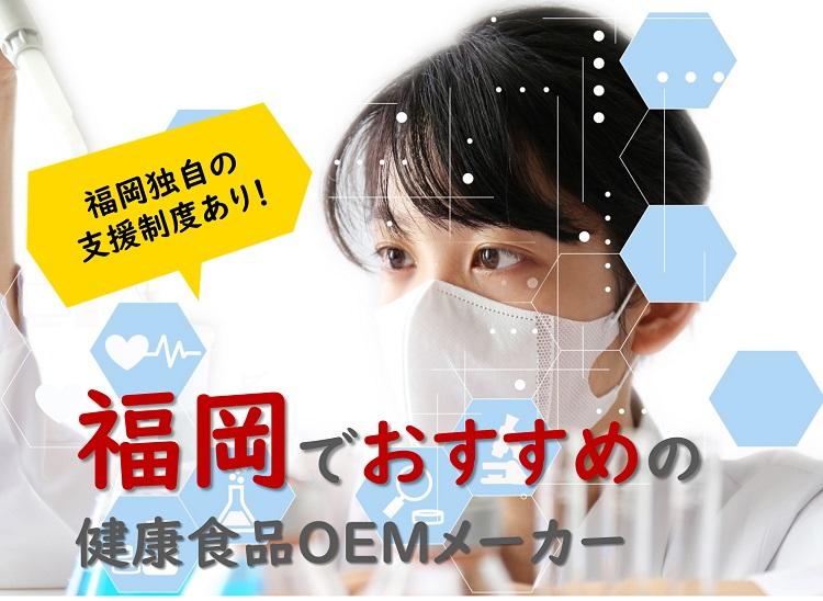 【福岡の健康食品OEMメーカー特集】福岡独自の機能性表示食品開発支援事業もあり!