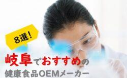 岐阜の健康食品OEMメーカー特集
