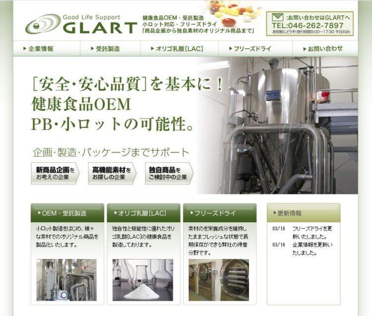 神奈川の健康食品・サプリメントOEMメーカー・グラート