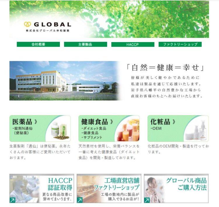 岩手の健康食品OEMメーカー・グローバル伸和製薬