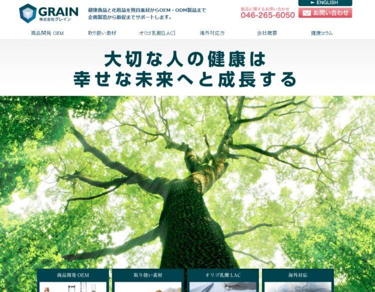 神奈川の健康食品・サプリメントOEMメーカー・グレイン