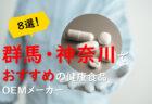 【埼玉の健康食品OEMメーカー特集】小ロットから製造OKなメーカーも!