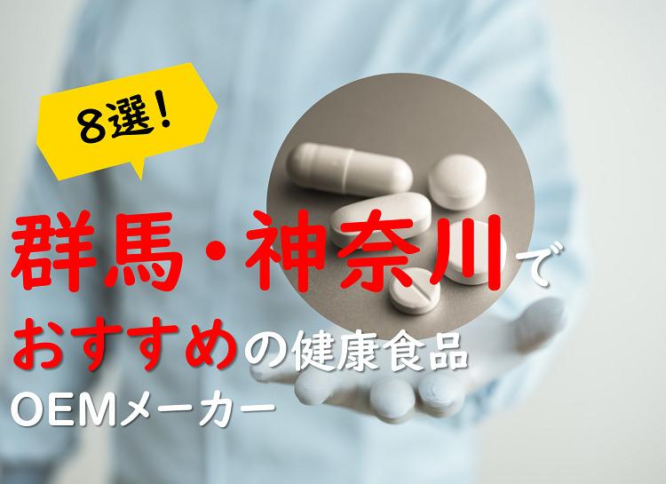 【群馬・神奈川の健康食品OEMメーカー特集】特色ある商品開発を応援!