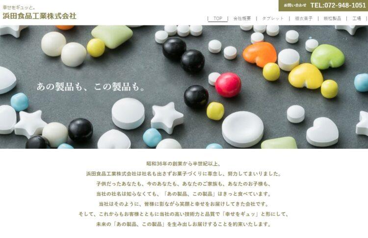 大阪の健康食品OEMメーカー・浜田食品工業
